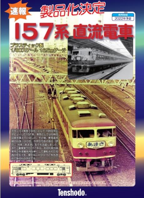 天賞堂プラ157系B