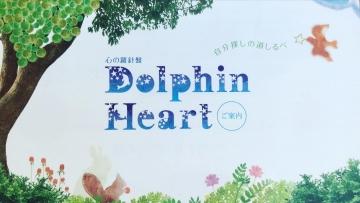 dolphinheart
