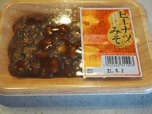 OI000321pinuts 味噌
