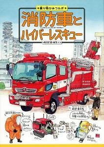 乗り物ひみつルポ 消防車とハイパーレスキュー