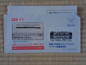 接種券210608