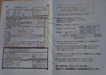 接種券 210608-2