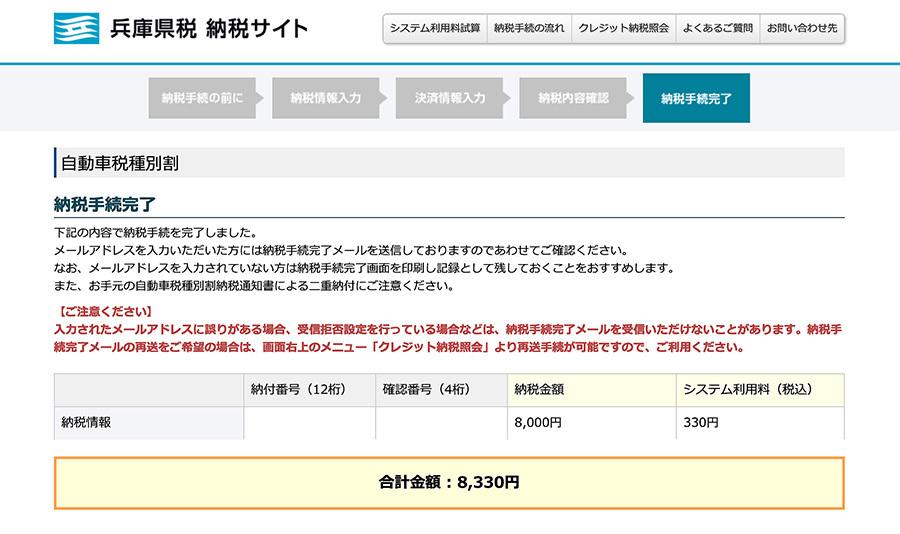 自動車税2020-3b*