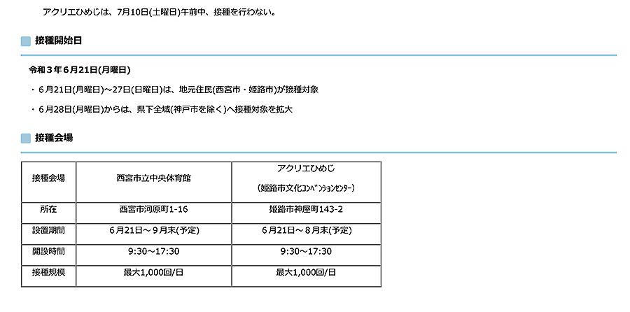 ワクチン県予約-3b