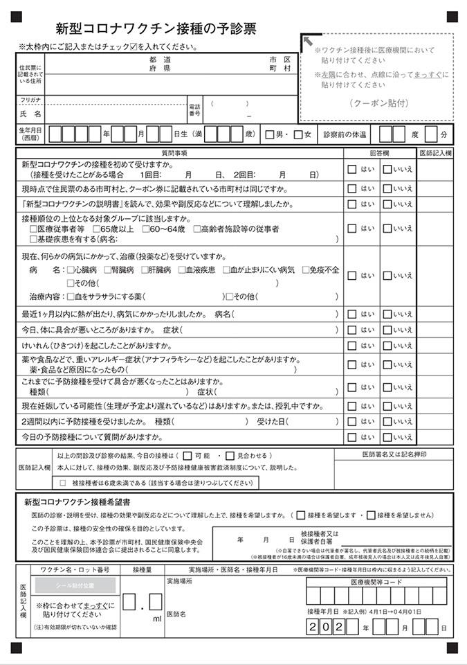 ワクチン予診票b