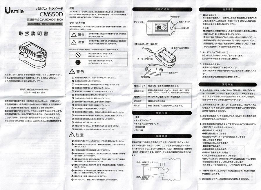 パルスオキシメーター-5b
