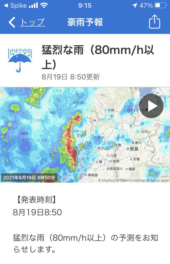 豪雨0819-2b