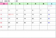 2022年(令和4年)カレンダーのテンプレート