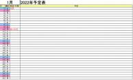2022年(令和4年)予定表のテンプレート