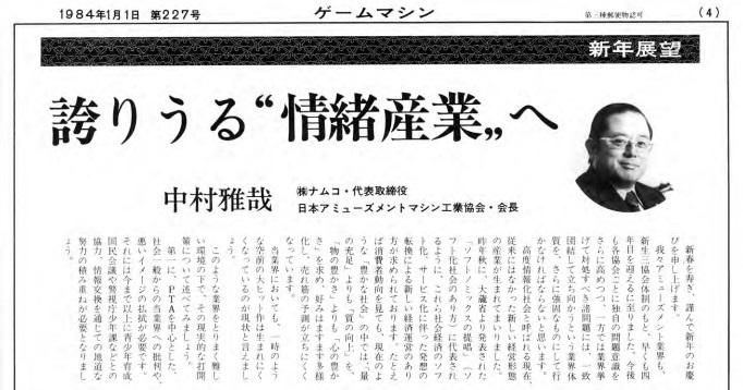 中村情緒発現19840101ゲームマシン