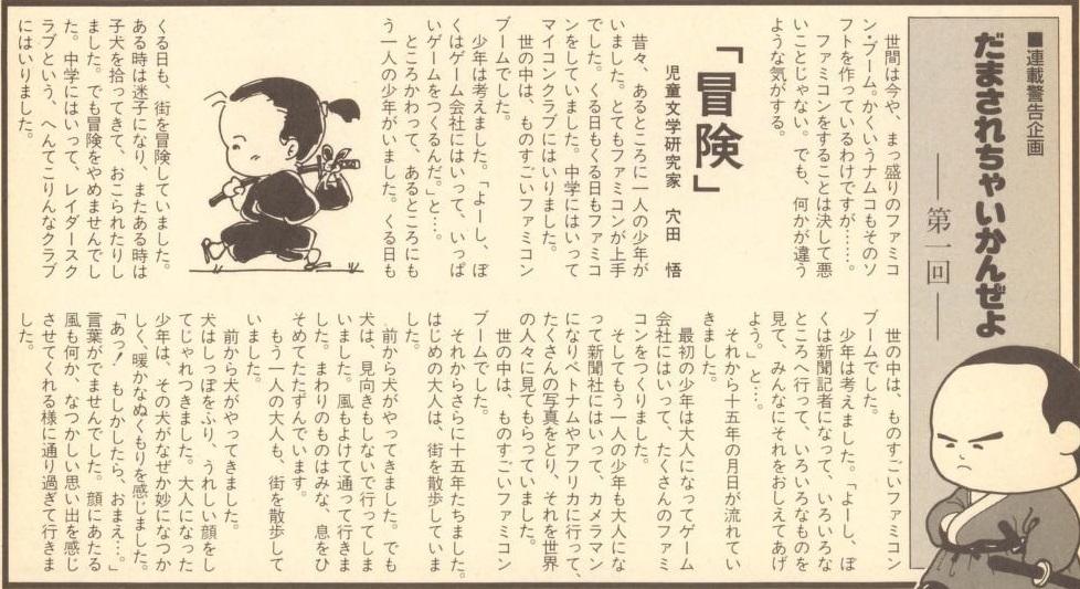 騙されちゃ1NG 198705