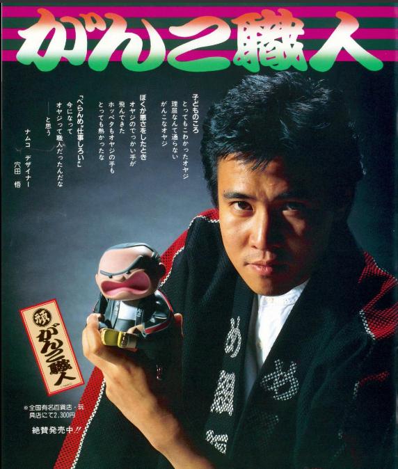 198611がんこ職人穴田悟