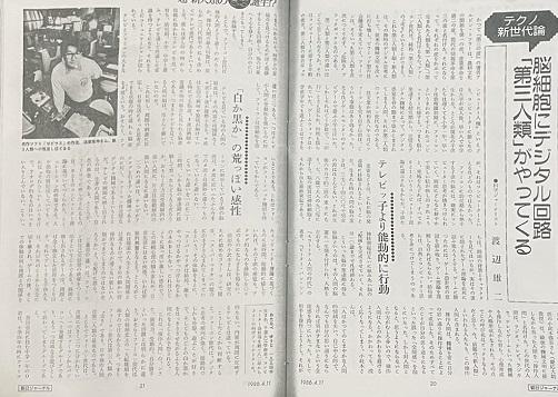 朝日ジャーナル1986年4月11日号01
