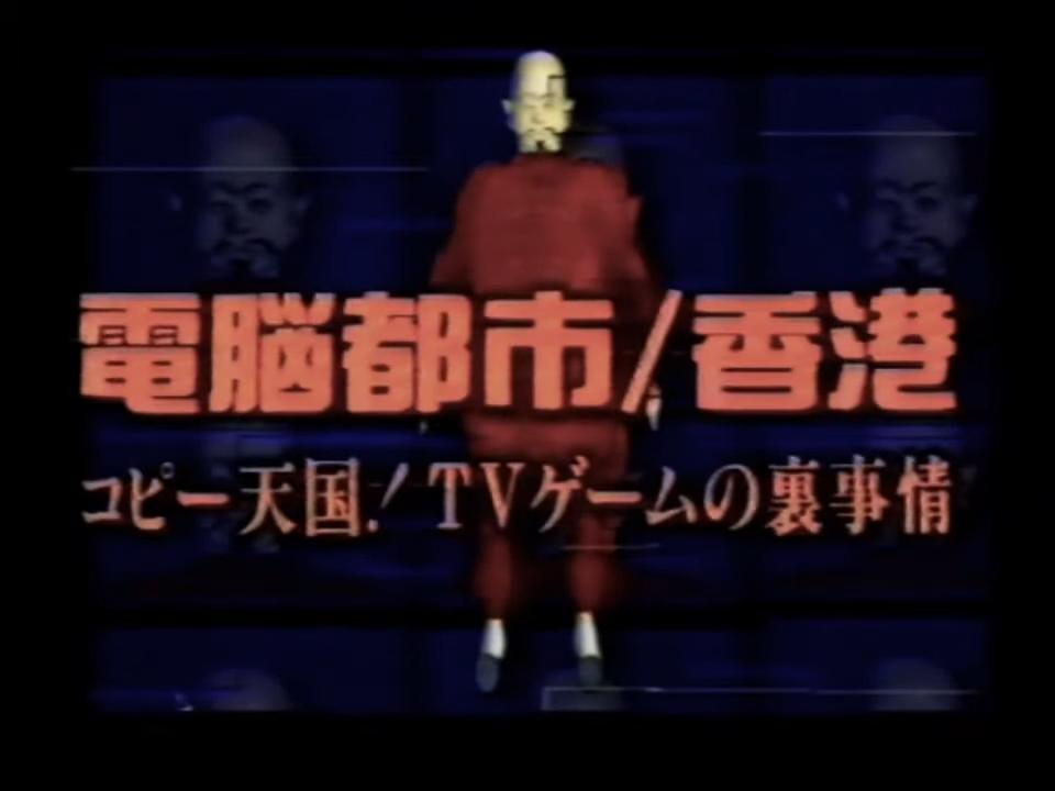 電脳都市 _ 香港 コピー天国!TVゲームの裏事情 1990年 フジテレビ 0-35 screenshot