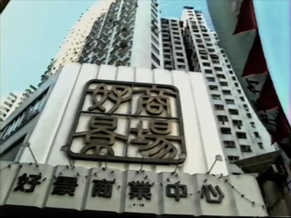 電脳都市 _ 香港 コピー天国!TVゲームの裏事情 1990年 フジテレビ 2-12 screenshot