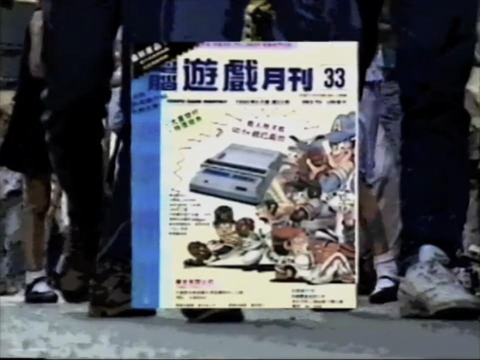 電脳都市 _ 香港 コピー天国!TVゲームの裏事情 1990年 フジテレビ 4-17 screenshot