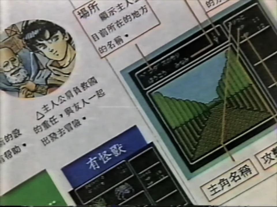 電脳都市 _ 香港 コピー天国!TVゲームの裏事情 1990年 フジテレビ 4-22 screenshot