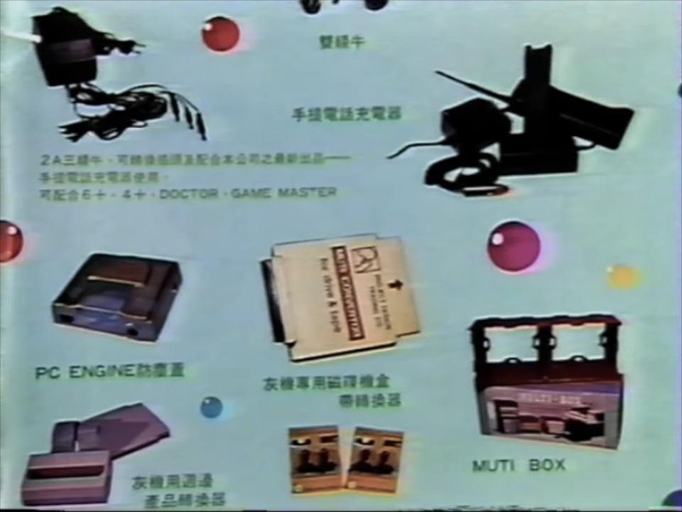 電脳都市 _ 香港 コピー天国!TVゲームの裏事情 1990年 フジテレビ 4-48 screenshot