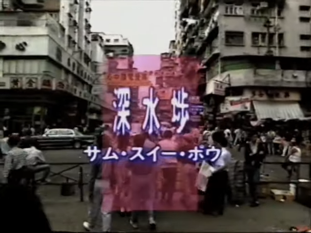 電脳都市 _ 香港 コピー天国!TVゲームの裏事情 1990年 フジテレビ 12-20 screenshot