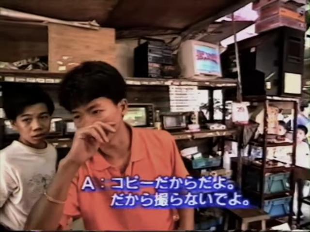 電脳都市 _ 香港 コピー天国!TVゲームの裏事情 1990年 フジテレビ 13-31 screenshot