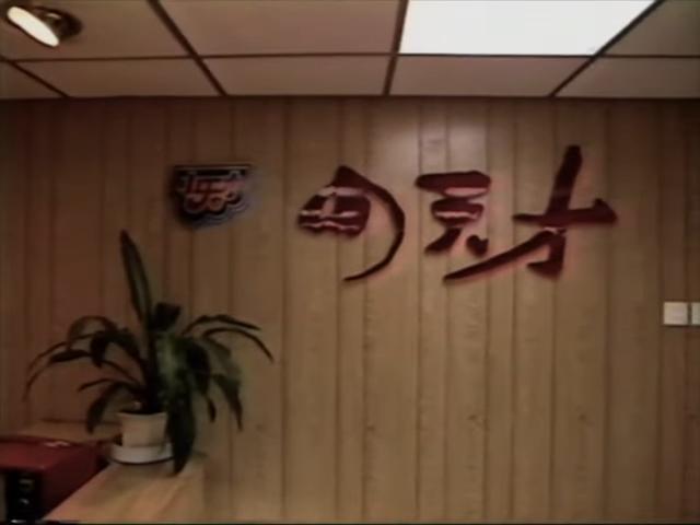 電脳都市 _ 香港 コピー天国!TVゲームの裏事情 1990年 フジテレビ 30-10 screenshot