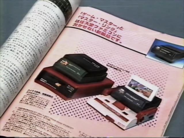 電脳都市 _ 香港 コピー天国!TVゲームの裏事情 1990年 フジテレビ 33-11 screenshot