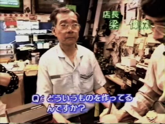 電脳都市 _ 香港 コピー天国!TVゲームの裏事情 1990年 フジテレビ 34-8 screenshot