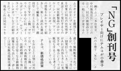 NGsoukan0.jpg
