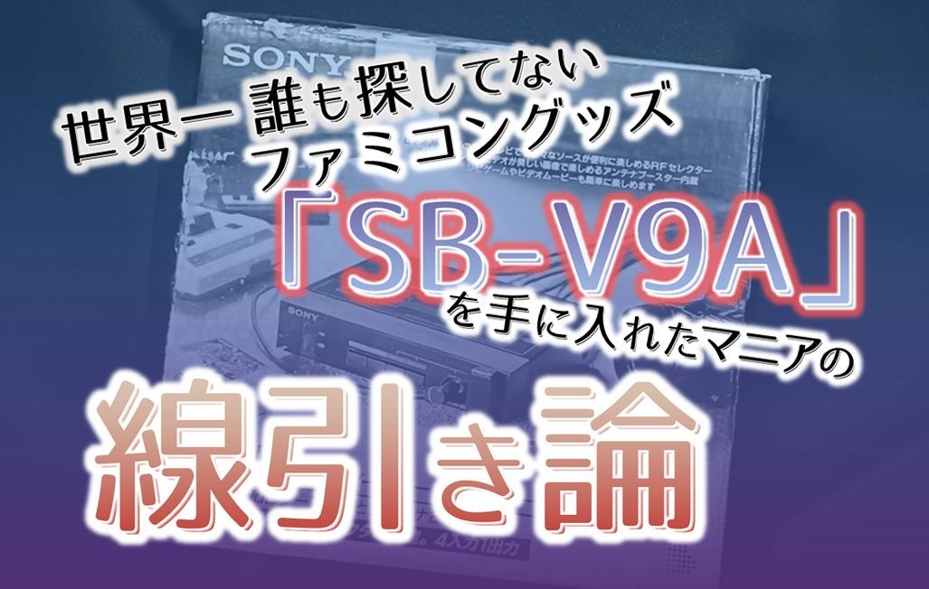 SB-V9A020.jpg