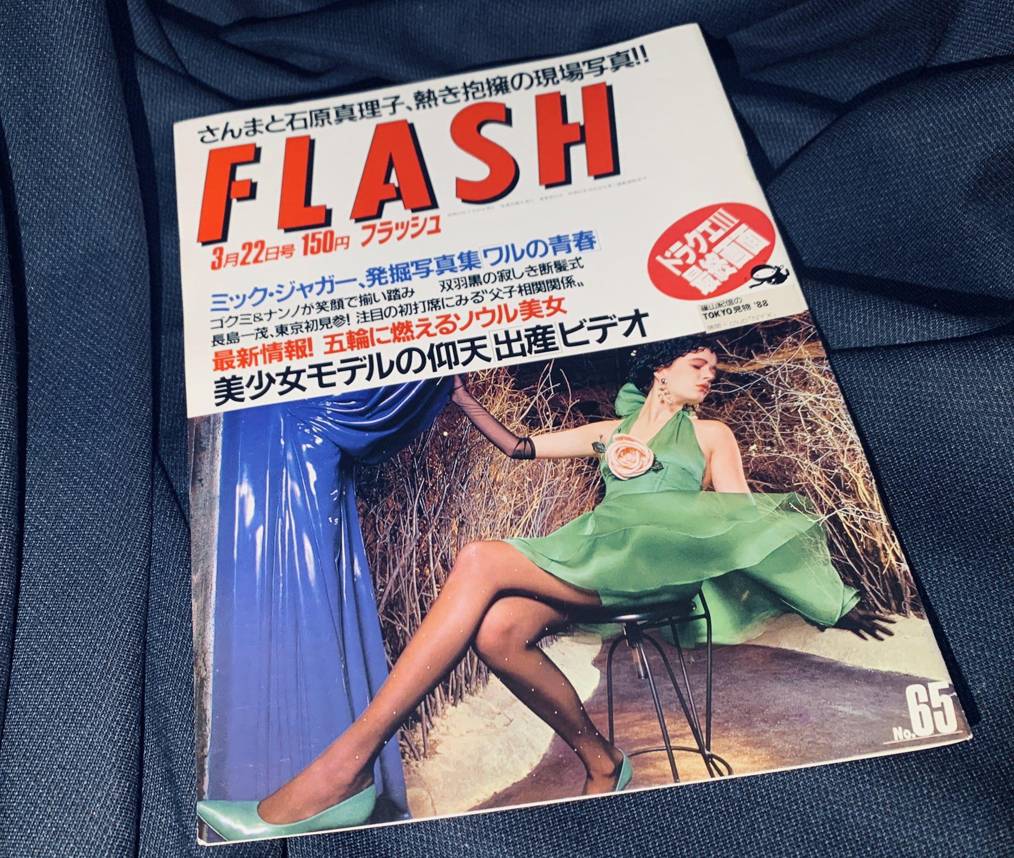 flashjiken01.jpg