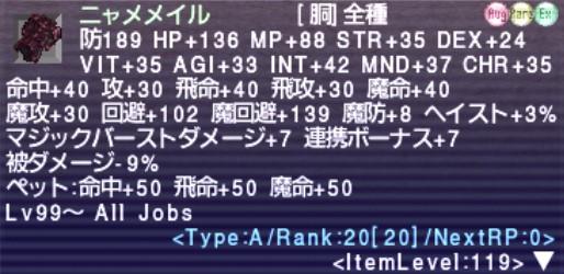 ff11equip168.jpg