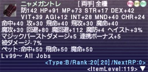 ff11equip170.jpg