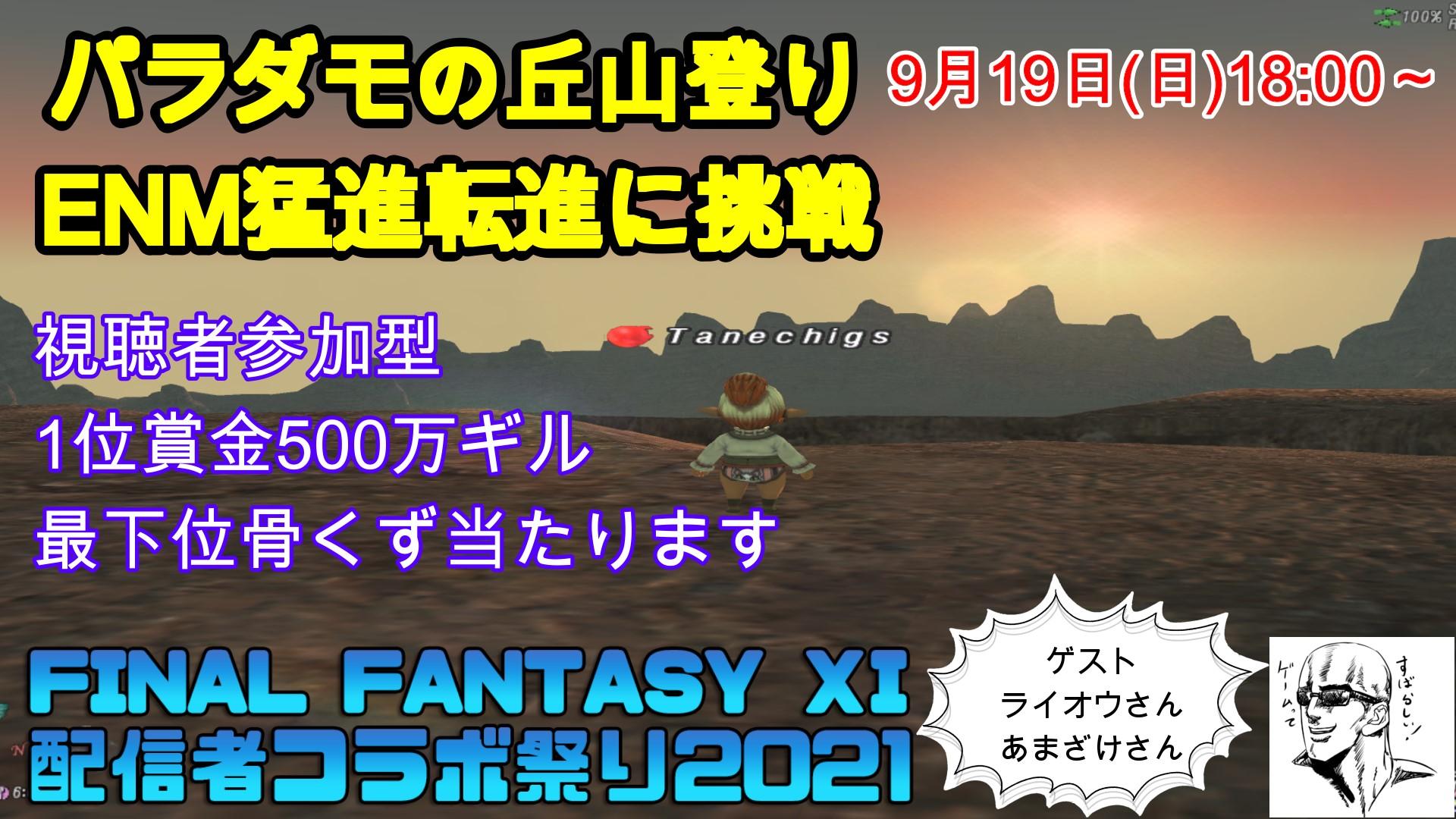ff11zakki364.jpg