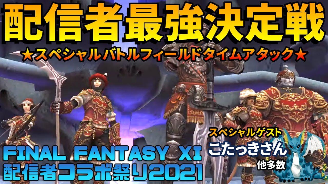 ff11zakki365.jpg