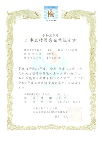〇R3工事成績優秀企業認定書
