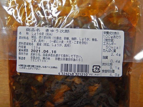 胡瓜のきゅう次郎