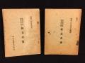 東京高等師範学校 校友名簿