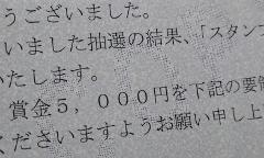 元気アップ 20210212 (240x144)