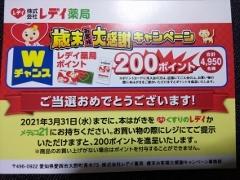 レデイ薬局 20210212 (240x180)