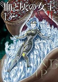 血と灰の女王(13)