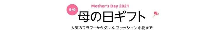 母の日特集2021