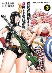 異世界狙撃手は女戦士のモフモフ