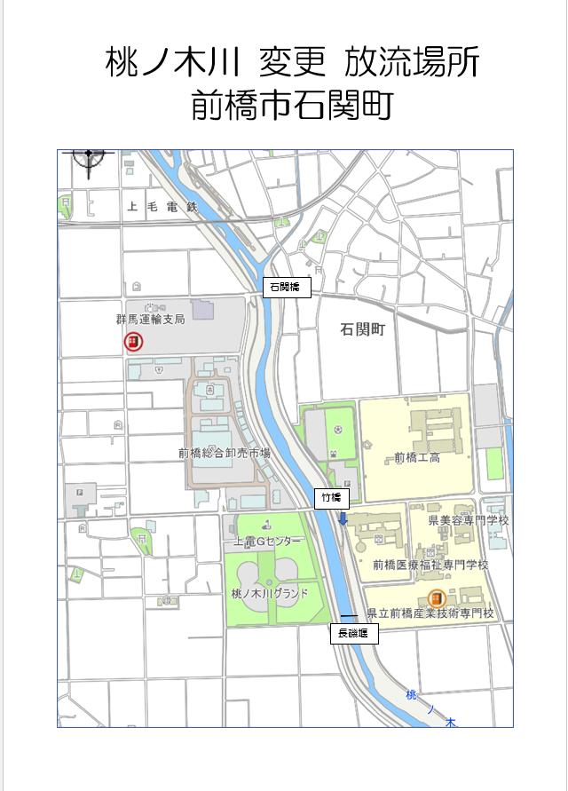 2021桃ノ木川変更ブログ