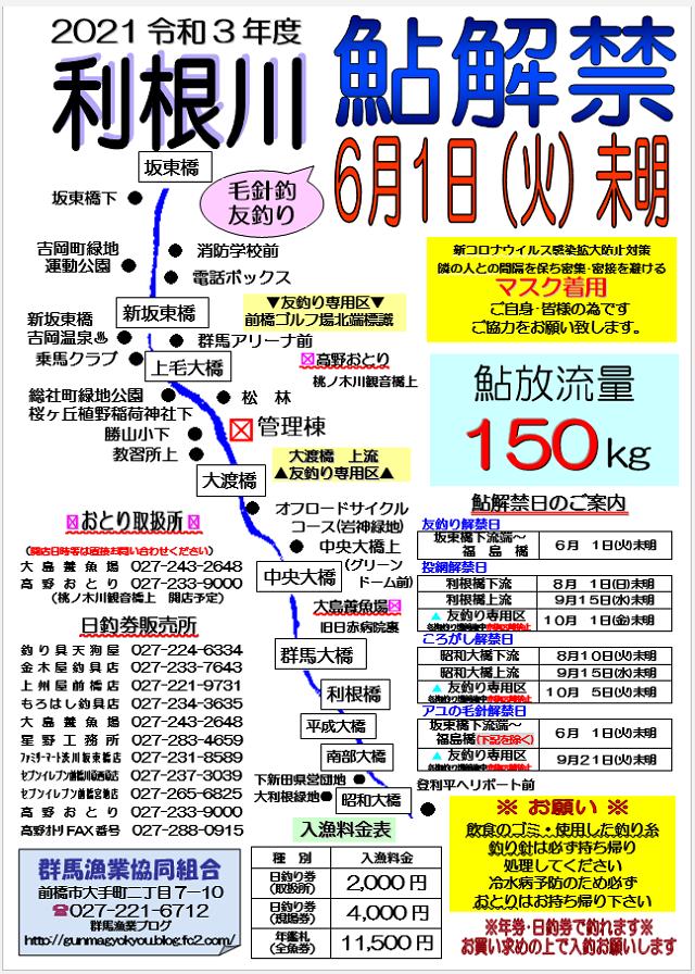 2021利根川川アユ解禁チラシ