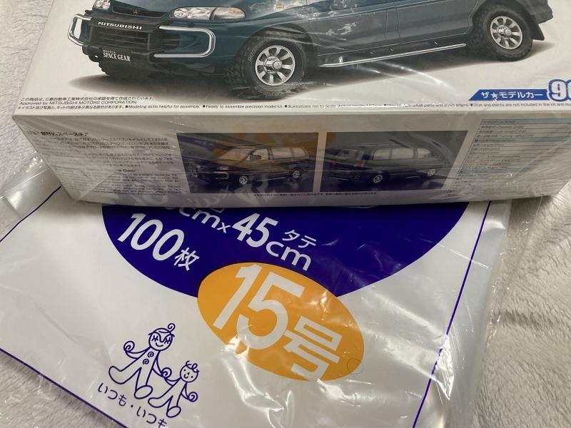 プラモ 袋 梱包 保護