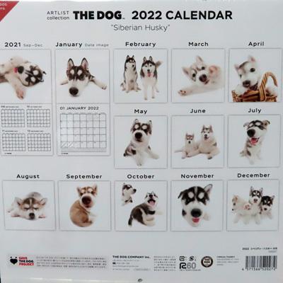 THE DOG 2002 ハスキーカレンダー裏側