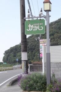 IMG_9288 (2)