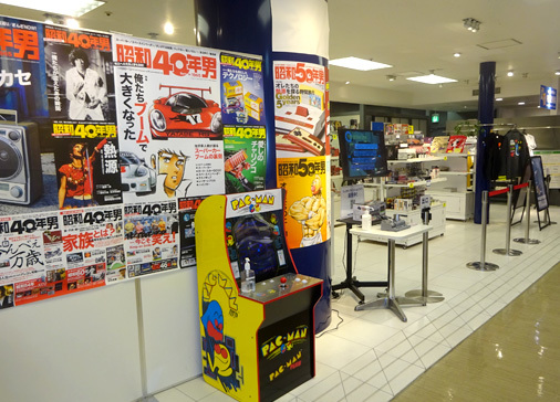 昭和40年男 昭和50年男 特別企画展