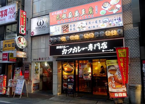 東京都新宿区西新宿 元祖麻婆豆腐の元祖麻婆豆腐