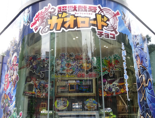 超獣戯牙ガオロードチョコ バンダイ本社ビルディスプレイ